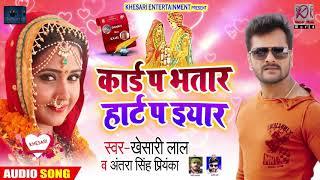 #Khesari Lal Yadav और #Antra Singh Priyanka का New #Bhojpuri Song   कार्ड प भतार हार्ट प इयार