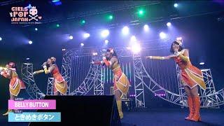 【OFFICIAL】 BELLY BUTTON (GIRLS POP JAPAN)