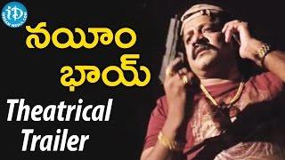 Naeem Bhai Movie Theatrical Trailer || N T Naidu || B R Naidu || Chukka Srinivas