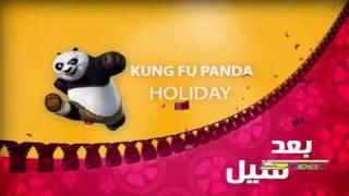 kung fu panda holiday بعد قليل