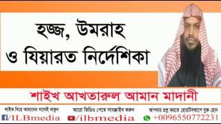 Hajj, Umrah & Jiarot nirdeshika..  Sheikh Akhtarul Aman Madani