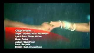 Obujh Prem by Shohel Ali Khan.mp4