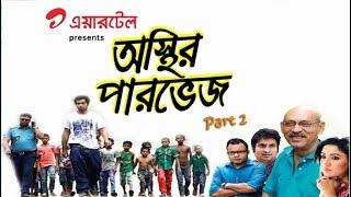 Osthir Parvez- অস্থির পারভেজ | Part 2 | Airtel Drama | Iresh Zaker | Sonia Hossain | Sazu Khadem