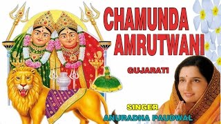 CHAMUNDA AMRUTWANI GUJARATI BY ANURADHA PAUDWAL [FULL AUDIO SONG JUKE BOX]