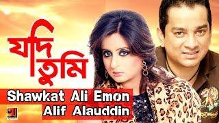 Jodi Tumi | by Alif Alauddin & Shawkat Ali Emon | New Bangla Song 2018 | Official Lyrical Video