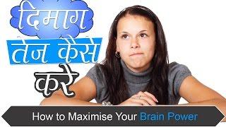 दिमाग तेज कैसे करे | How to Maximise Your Brain Power in Hindi