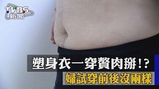 【TVBS】塑身衣一穿贅肉掰!?婦試穿前後沒兩樣