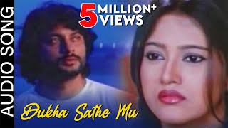 Matric Fail Odia Movie || Dukha Sathe Mu | Audio Song | Anubhav Mohanty, Barsha Priyadarshini