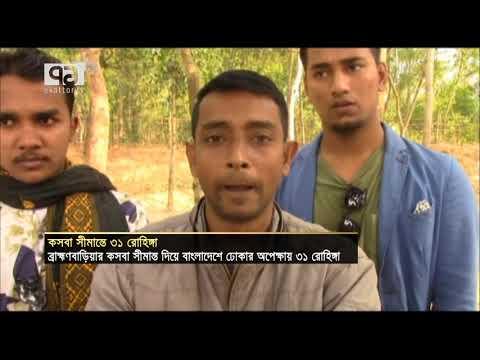 Xxx Mp4 ভারতীয় কার্ড থাকা থাকা সত্বেও রোহিঙ্গাদের বাংলাদেশি বলছে বিএসএফ News Ekattor TV 2019 3gp Sex