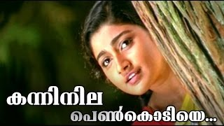Malayalam Movie | Oru Maravathoor Kanavu | Song : 3  [ Kanninila...]