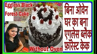 Homemade Eggless Black Forest Cake without Oven (In Cooker). How to Make Black Forest Cake in Cooker