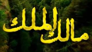 أسماء الله الحسنى بصوت جميل جدا