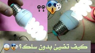 تشغيل مصباح منزل بدون اسلاك (الكهرباء اللاسلكية)