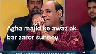 Agha Majid   Saira Tahir   Do Pyasay Dil Aik Huay Hain   Khabardar   YouTube