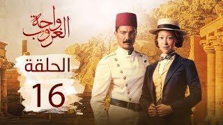 مسلسل واحة الغروب | الحلقة السادسة عشر - Wahet El Ghroub Episode  16