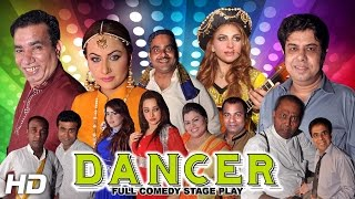 DANCER (FULL DRAMA) 2016 NARGIS, NASIR CHINYOTI & NASEEM VICKY BRAND NEW PAKISTANI STAGE DRAMA