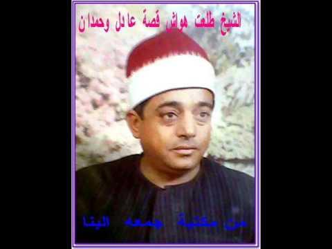 الشيخ طلعت هواش قصة عاد ل وحمدان من مكتبة جمعه البنا