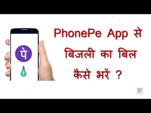 Xxx Mp4 How To Pay Electricity Bill From PhonePe App How To Pay Electricity From Android Phone In Hindi 3gp Sex