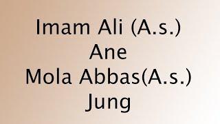 Imam Ali (A.s.) ane Mola Abbas(A.s.) no Jung