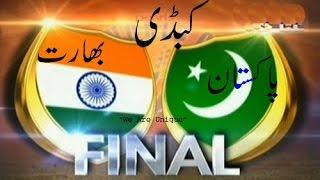 Pakistan vs India Kabaddi Match