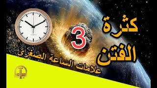 هل تعلم | علامات الساعة الصغرى - كثرة الفتن - ح3 - اسلاميات hd