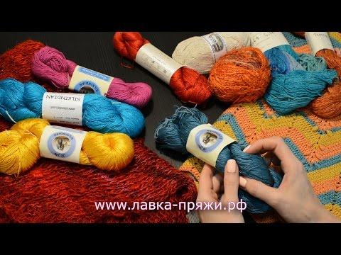 Виды шелка для вязания!