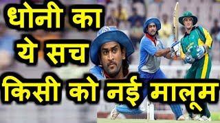 भारतीय टीम के लिए नहीं बल्कि इस टीम के लिए धोनी ने लगाया था करियर का शानदार शतक