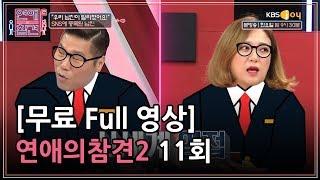 [무료 다시보기] 연애의 참견2 11회 Full 영상