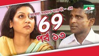 Bangla Drama 69 | Episode 13 | Tisha | Hasan Masud | Joya Ahsan | Tinni | Channel i TV