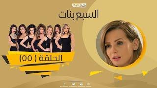 Episode 55 - Sabaa Banat Series | الحلقة  الخامسة والخمسون  - السبع بنات