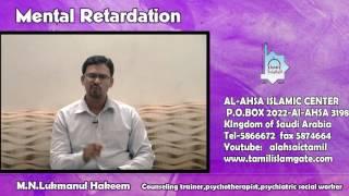 Mental retardation மன வளர்சிக் குறைபாடு  by Lukmanul Hakeem