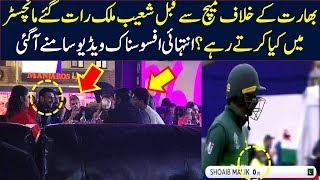 Shoaib Malik And Sania Mirza Video Before Match Night - Pakistan News