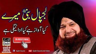 Owais Raza Qadri Lajpal Nabi Mery  Mianwali Mehfil-e-naat
