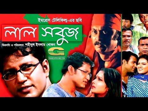 Xxx Mp4 Lal Shobuj Full Movie Mahfuz Ahmed Shimla Salauddin Lavlu HD1080p Bangla Movie 3gp Sex