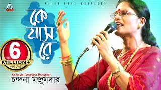 Ke Jas Re - Chondona Mazumder - Full Video Song