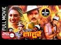 LAHURE   Nepali Full Movie   लाहुरे