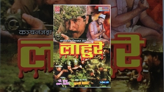 LAHURE || Nepali Full Movie || लाहुरे