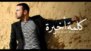 أحمد معز - كلمة أخيرة (الأغنية كاملة)