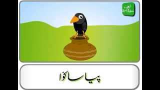 Piyasa Kawwa (Urdu Story) - پیاسا کوا