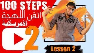 100 خطوة لإحتراف اللهجة الأمريكية | بطريقة لم يسبق لها مثيل | الدرس الثاني (2)