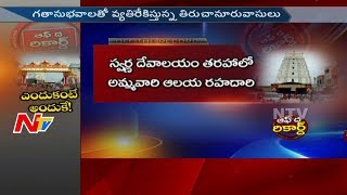 Why Local People Against Tiruchanur Development by TDP? || TTD || Off The Record || NTV