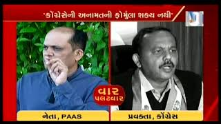 Congress Manish Doshi slams Dinesh Bambhaniya; his allegations are baseless | Vtv News