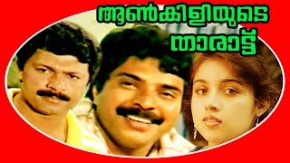 Aankiliyude Tharattu | Malayalam Super Hit Full Movie | Mammootty & Revathi