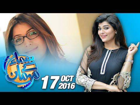 Xxx Mp4 Gorgeous Vaneeza Ahmed Samaa Kay Mehmaan SAMAA TV Sophia Mirza 17 Oct 2016 3gp Sex