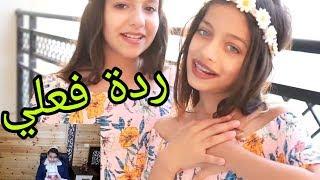 أغنية التوأم ـ روان وريان 😎شوفوا ردة فعلي على فيديو كليب روان وريان 💖🤔
