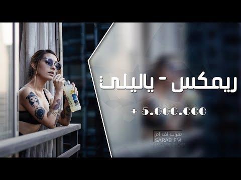 Xxx Mp4 ريمكس عربي ياليلي وياليلا نسخه جديدة 3gp Sex
