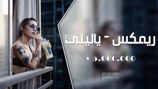 ريمكس عربي 2018 - ياليلي وياليلا  - نسخه جديدة