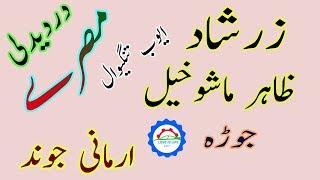 ZarshaD ali Zahir Mashokhel Vol.:Armani JwanD:  Ghamjane Mesre