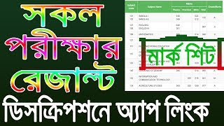 how to get all result of bd .bangladesh education bord all exam results.