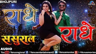 images Radhe Radhe राधे राधे Sasural Latest Bhojpuri Song 2017 Pradeep Panday Chintu Kajal